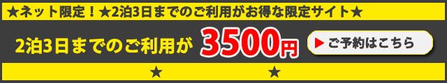 パシフィックパーキング関空なら9泊10日まで一律4000円(税込)ぽっきり